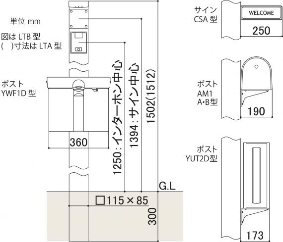 LTシリーズ寸法図